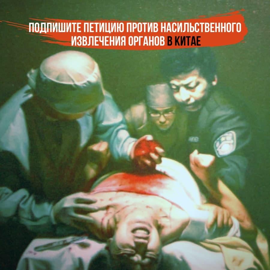 Остановить убийства людей ради их органов
